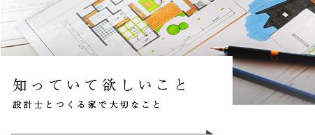 設計士とつくる家での大切なこと