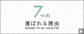 9つの選ばれる理由
