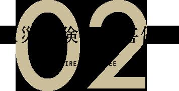 火災保険・損害保険